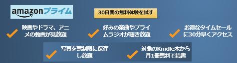 【保存版】Amazonプライム会員特典詳細&Amazonで経由すべきポイントサイト