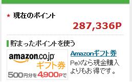 Amazonギフト券はハピタスからPeX経由がお得!