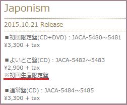 嵐「Japonism」初回限定・通常盤【定価予約可能先一覧】