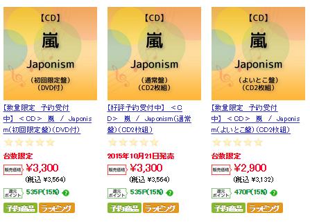 Japonism(ジャポニズム)の初回限定盤を定価予約できない嵐ファンの方へ