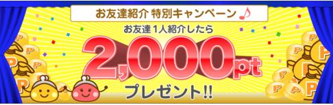 ちょびリッチ、友達紹介で2000P貰える特別キャンペーン!