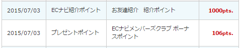 ECナビ友達紹介