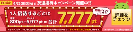 げん玉・友達紹介キャンペーンで7,777Pをゲット