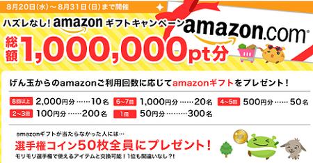 げん玉、Amazonギフトキャンペーン!ハズレなし!