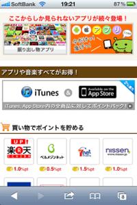 iTunes Store&App Storeで得する方法
