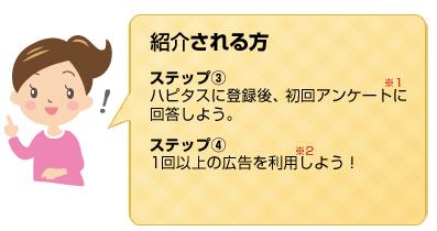 ハピタスでAmazonギフト券500円分が貰えるキャンペーン開催中!