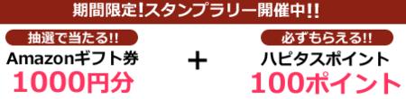 ハピタスからAmazonギフト券1000円分がもらえるチャンス!