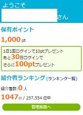 i2iポイントに登録するだけで、即時2,000Pゲット