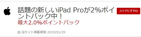 iPad Proを楽天リーベイツで購入で2%還元.png