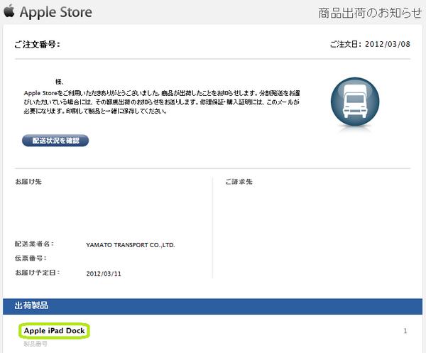 新iPadで、iTunes Storeへ行く前にする事。