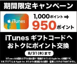 iTunesギフトコードにリアルタイム交換できるちょびリッチ