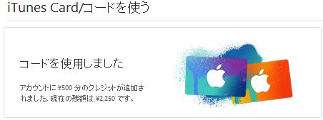 iTunesギフトコードへお得に交換
