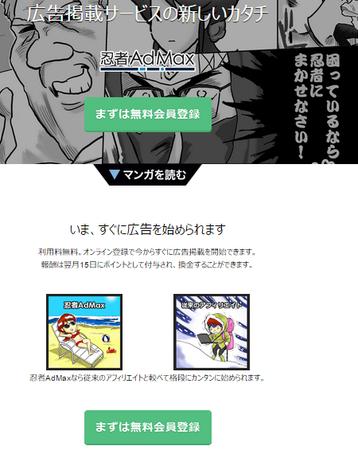 【図解】忍者admax登録方法と広告枠作成の注意事項【詳細】