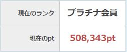 ポイントタウン7月の友達紹介ランキング&50万ポイント換金