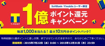 ソフトバンク1億ポイント還元キャンペーン(8月分)当選!Yahoo!ショッピング