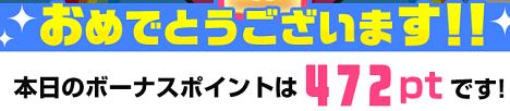 ポイントインカムの「ポイント交換◆ボーナスptキャンペーン」