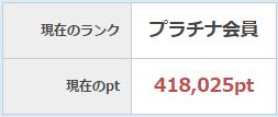 ポイントタウン通帳