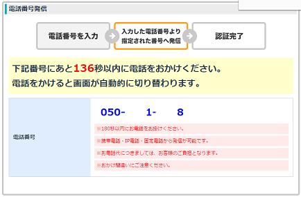 ポイントタウン入会登録方法