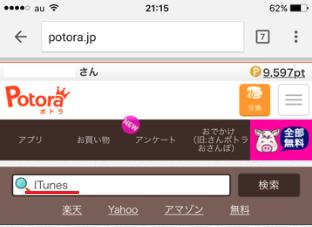 iTunes Storeでお得に買い物する方法・ポトラ経由