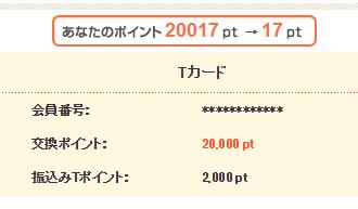 Potora(ポトラ)から20,000PをTポイントに換金