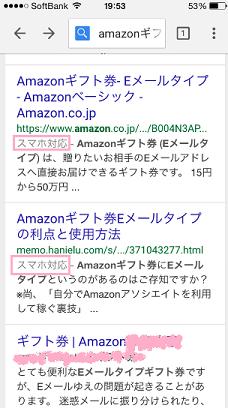 「スマホ対応サイトはこちら」へのリンクだけでは「スマホ対応」にならない