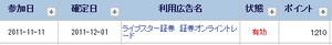 口座開設するだけで1100円(詳細説明付き)初めての方もできます。