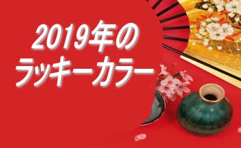 2019年のラッキーカラーは、レッド・ホワイト・ゴールド【Dr.コパ風水】