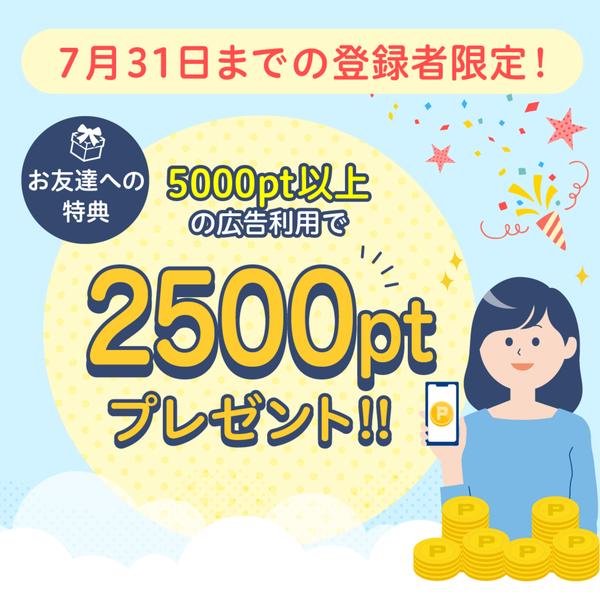 ハピタス入会キャンペーン7月.png