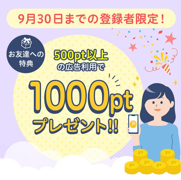 ハピタス9月の入会キャンペーンで1000Pが貰える.png