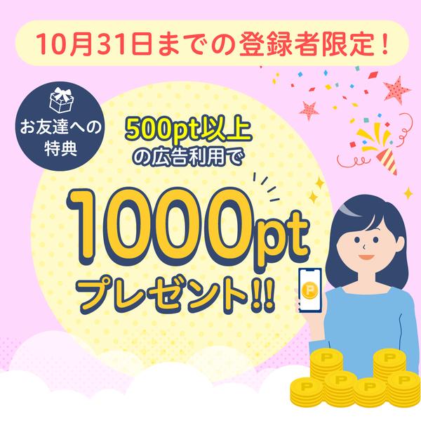 ハピタス紹介キャンペーン!10月は入会特典1000円.png