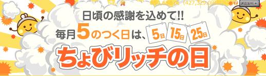 毎月5の付く日は「ちょびリッチの日」!5日、15日、25日は、お買い物でポイント2倍でお得