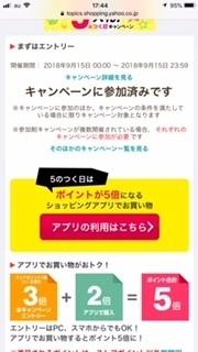 5の付く日・Yahoo!ショッピングアプリ.jpg