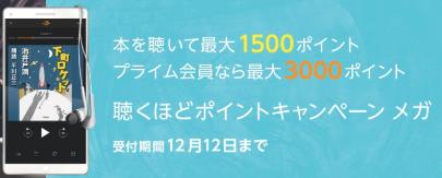 本日まで申し込めます!オーディブルで3000円獲得しよう