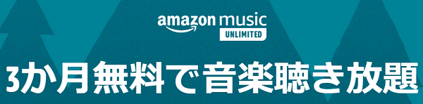 Amazo Music Unlimited3か月無料!音楽聴き放題キャンペーン