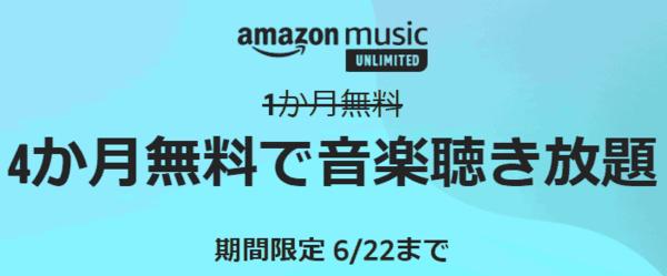 Amazo Music Unlimited4か月無料!音楽聴き放題キャンペーン