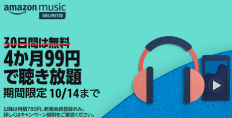 Amazon Music Unlimitedキャンペーン4か月99円で聴き放題.png