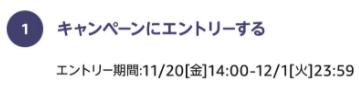 Amazon、5日間のBigSale最大10000P還元!キャンペーンエントリー.png