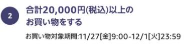 Amazon、5日間のBigSale最大10000P還元!ポイントアップキャンペーン1.png