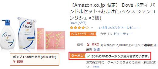ダブのボディウォッシュ本体+詰替も、60%オフで340円!【誰でも貰える・Amazonクーポン】
