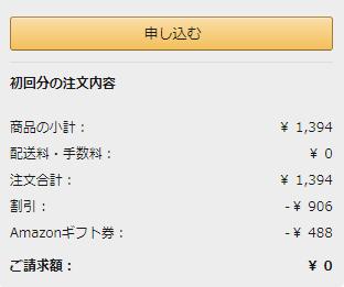 Amazonのクーポンでダブを65%オフでお得に買う方法1.png