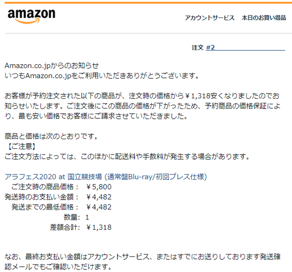 Amazonの予約商品の価格保証について.png