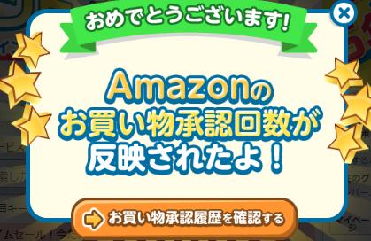 Amazonは、ECナビ経由で会員ランクがアップ1.png