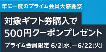 Amazonギフト券購入で500円クーポンプレゼント!