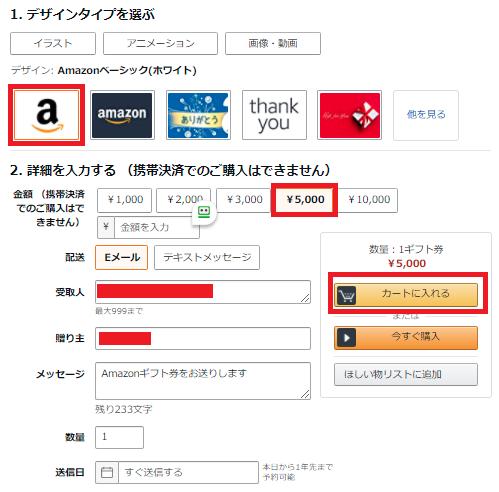 Amazonギフト券購入で500円クーポンプレゼント3.png
