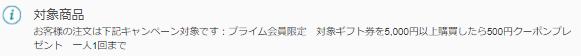 Amazonギフト券購入で500円クーポンプレゼント4.png