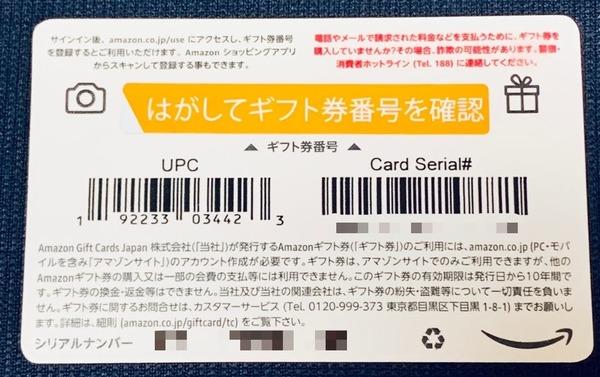 Amazonギフト券配送タイプ使い方.jpg