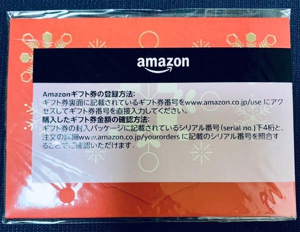 Amazonギフト券配送タイプ登録方法.jpg