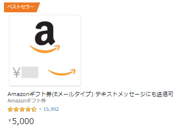 Amazonギフト券Eメールタイプ購入で500円クーポンプレゼント.png