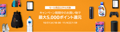 Amazonタイムセール祭【10月31日~11月4日】Amazonギフト券も超高還元