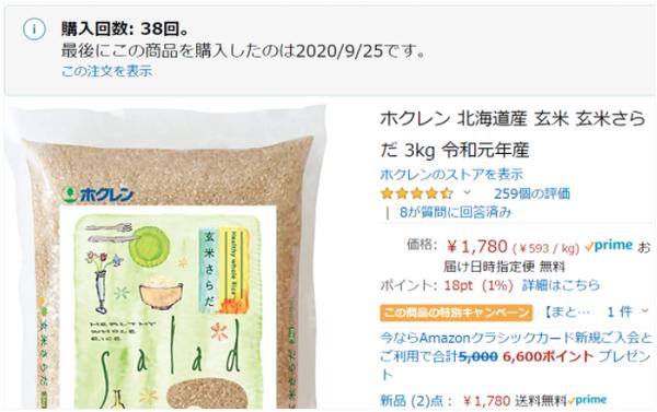 Amazonプライムで玄米サラダを購入しました.png